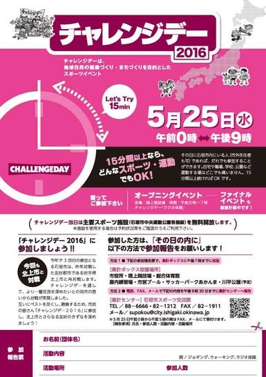 「チャレンジデー2016@石垣島」ファイナルイベントに出演決定!