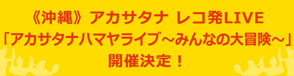 《沖縄》アカサタナ レコ発LIVE 「アカサタナハマヤライブ〜みんなの大冒険〜」開催決定!