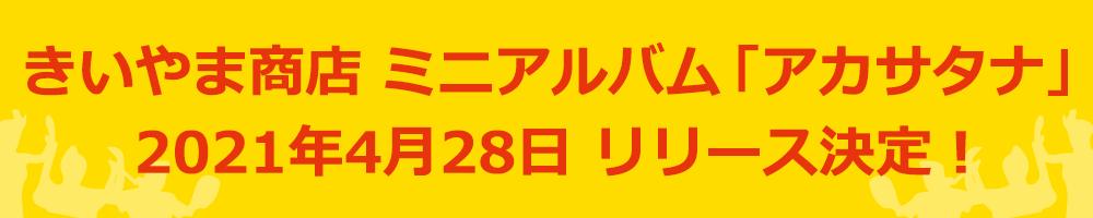 きいやま商店 ミニアルバム「アカサタナ」2021年4月28日 リリース決定!